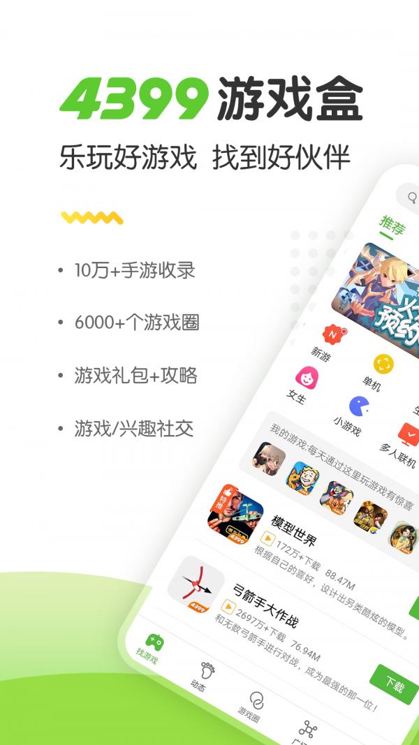 4399游戏盒免费下载手机版手游app截图