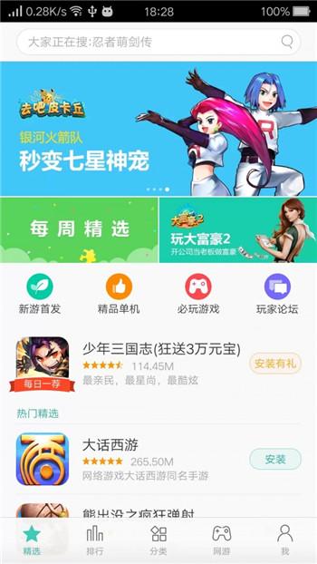oppo游戏中心 2021最新版手机软件app截图