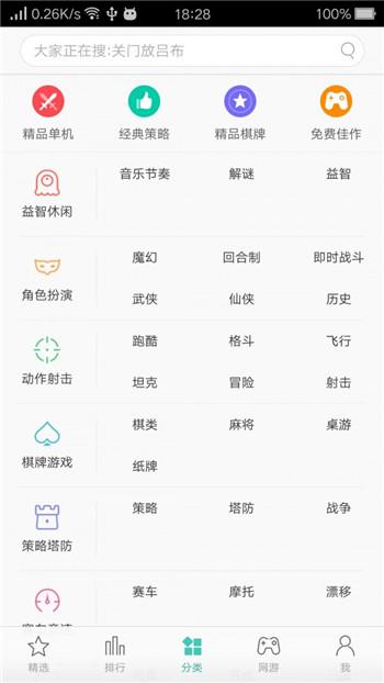 oppo游戏中心手机软件app截图