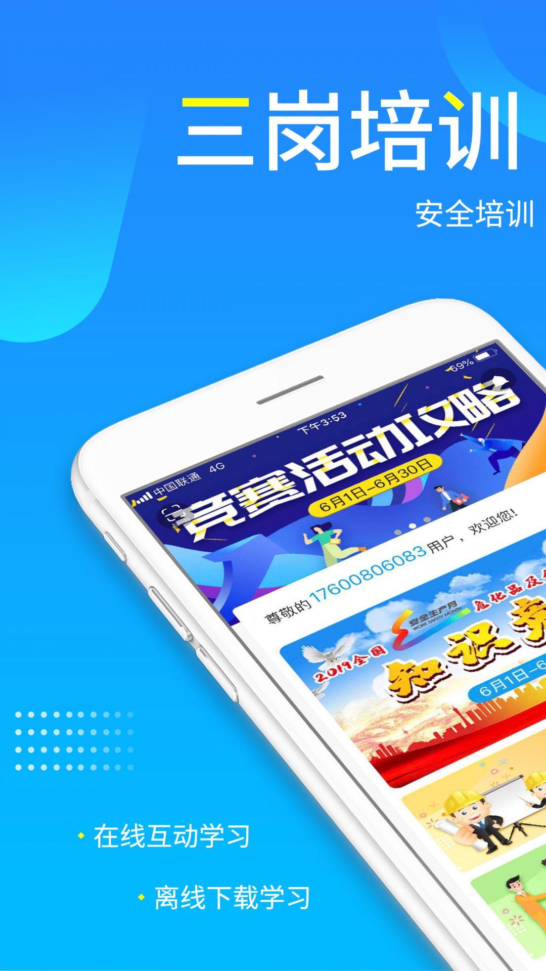 链工宝 安全培训手机软件app截图