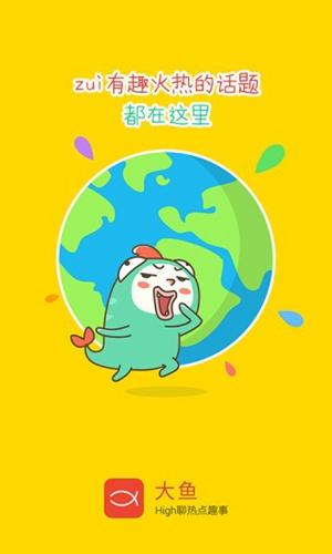大鱼号 自媒体平台手机软件app截图