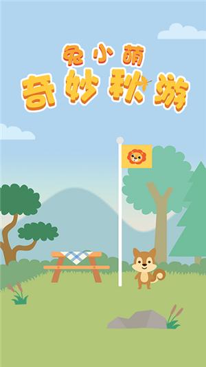 兔小萌奇妙秋游手游app截图