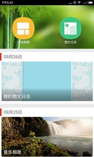 照片盒子 制作音乐相册手机软件app截图