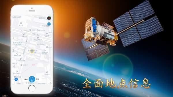 北斗导航 2021最新版手机软件app截图