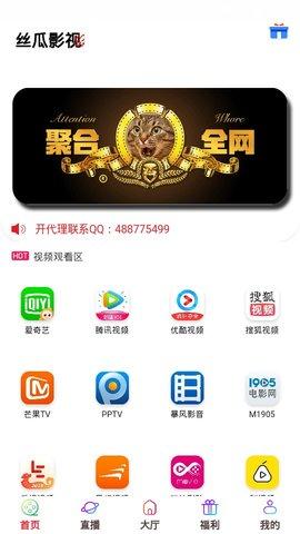 丝瓜影视 安卓版手机软件app截图