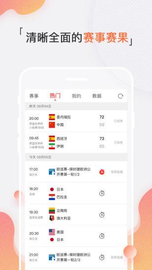 溜溜体育 nba直播手机软件app截图