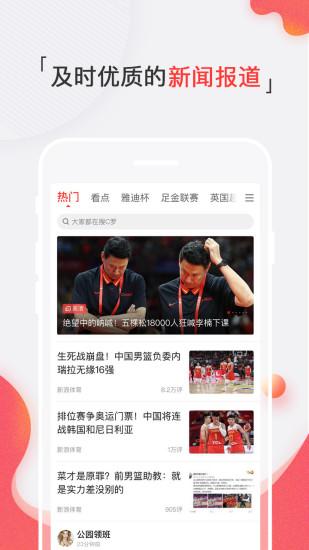 溜溜体育 直播手机软件app截图