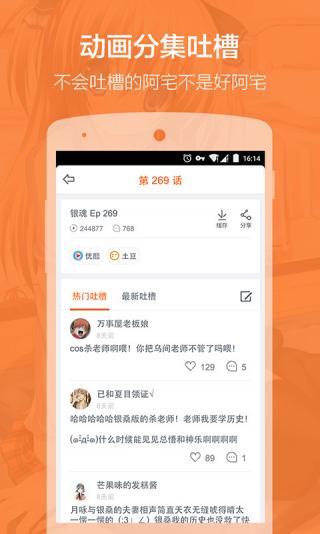 布丁动漫 官网在线观看手机软件app截图