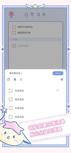魔女执事手机软件app截图