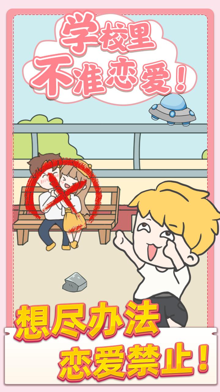校园不准恋爱 最新版手游app截图
