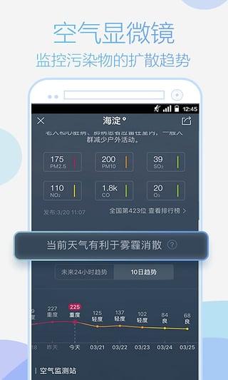天气通 2021最新版手机软件app截图