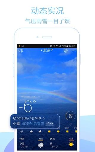 天气通 旧版本手机软件app截图