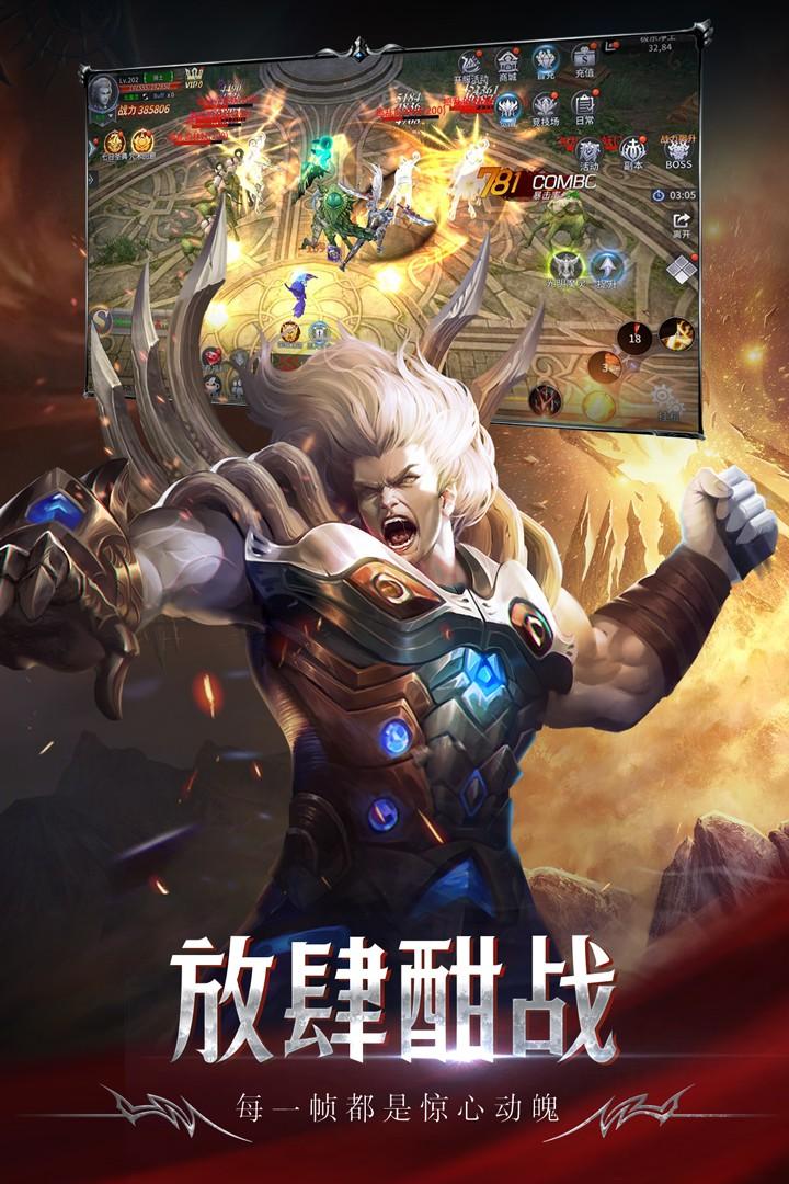 上古神域 九游版手游app截图