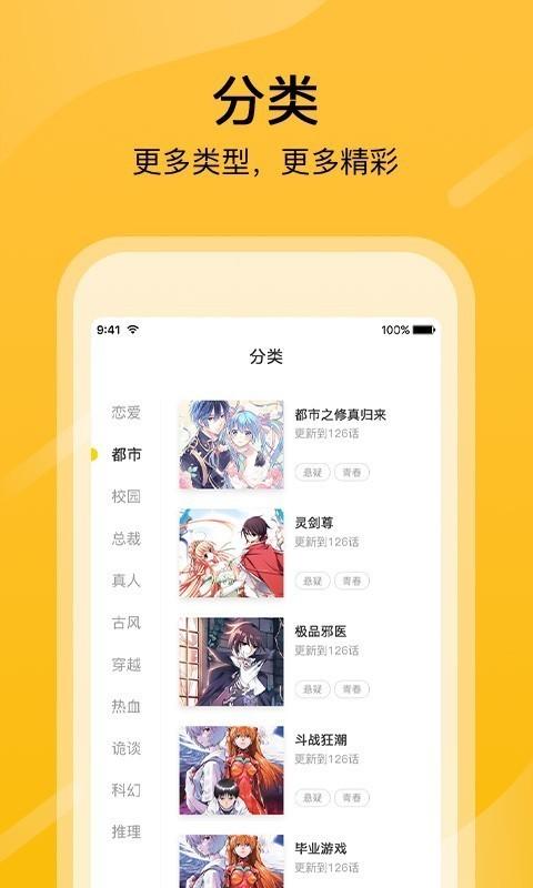 快漫画大全 正版手机软件app截图