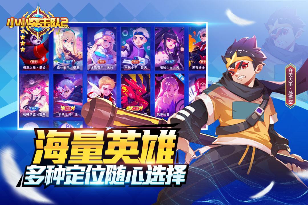 小小突击队2 九游版手游app截图
