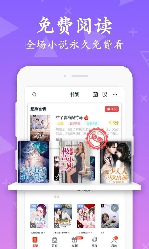 红豆免费小说 手机版手机软件app截图