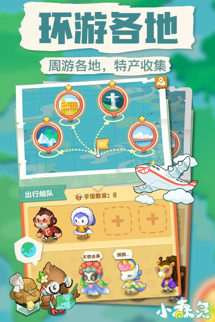 小森灵 九游版手游app截图