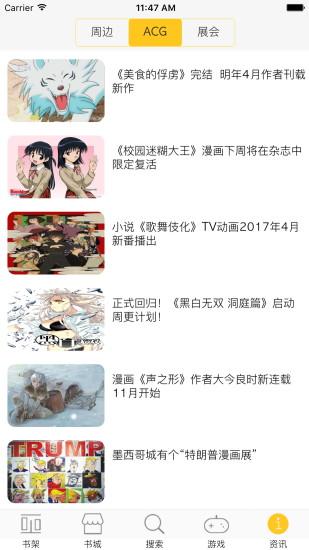 韩漫之家 1.0.8版手机软件app截图