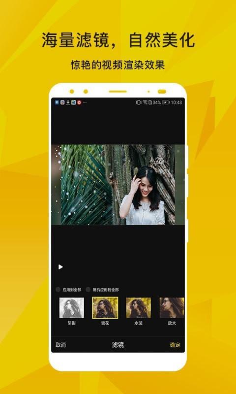 蜜蜂剪辑 免费版手机软件app截图