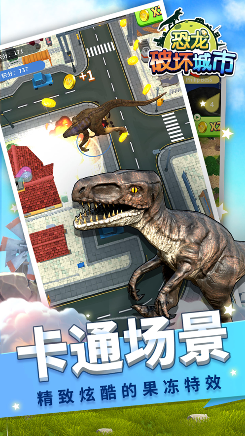 恐龙破坏城市手游app截图