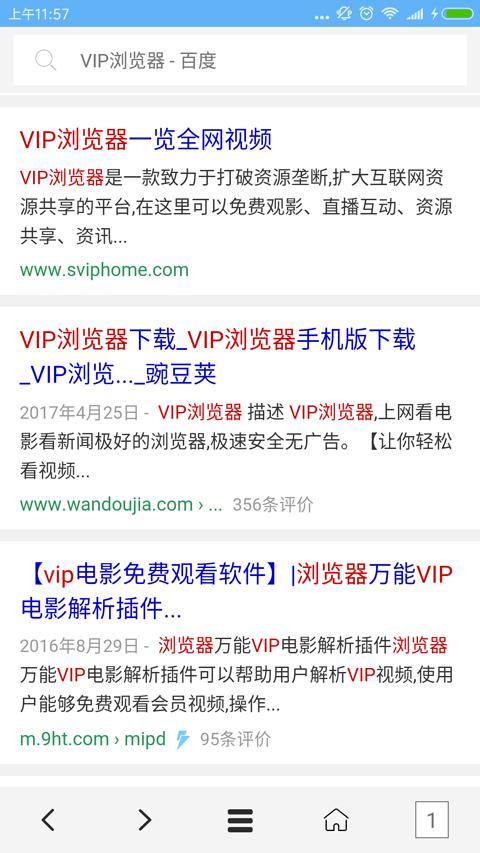 vip浏览器 老版手机软件app截图
