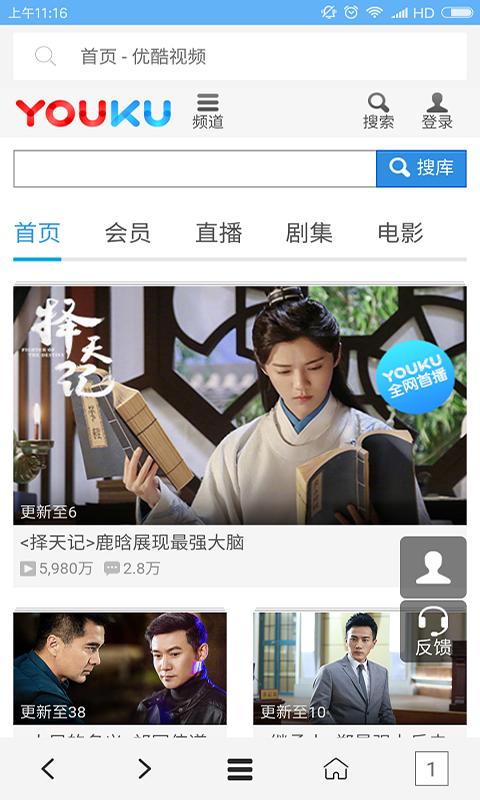 vip浏览器 官网下载手机软件app截图