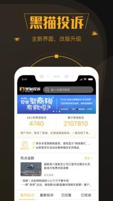 黑猫投诉平台官网手机软件app截图