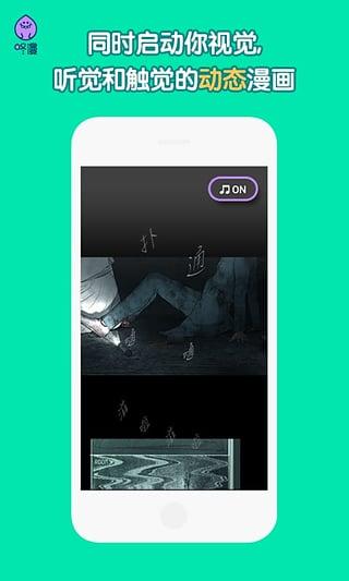咚漫 免费下载手机软件app截图