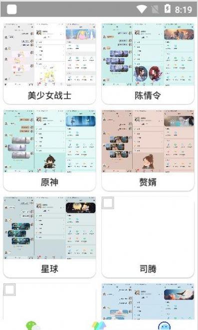 微扮酷 华为版手机软件app截图