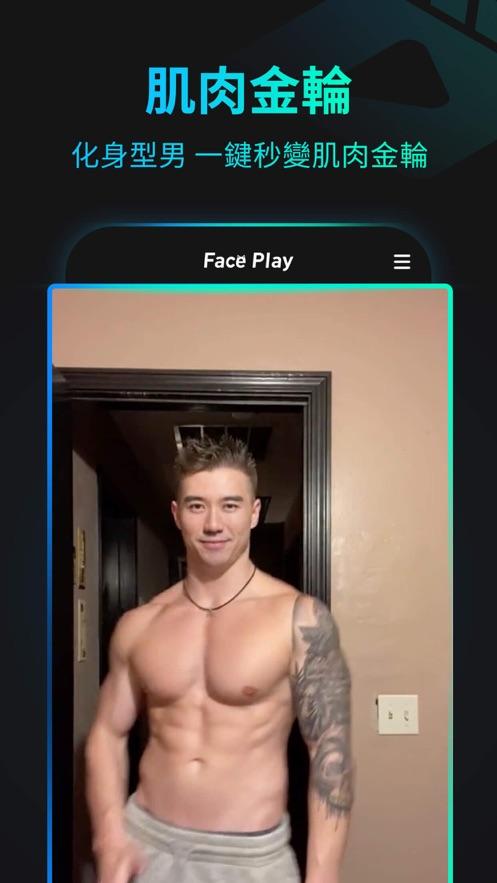 faceplay手机软件app截图