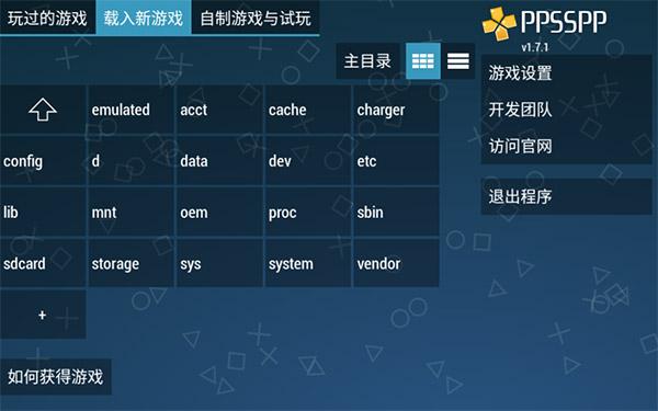 ppsspp模拟器 安卓版手机软件app截图