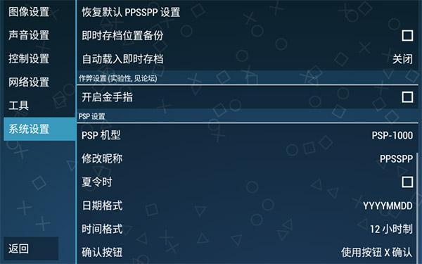 ppsspp模拟器 1.8.0版手机软件app截图