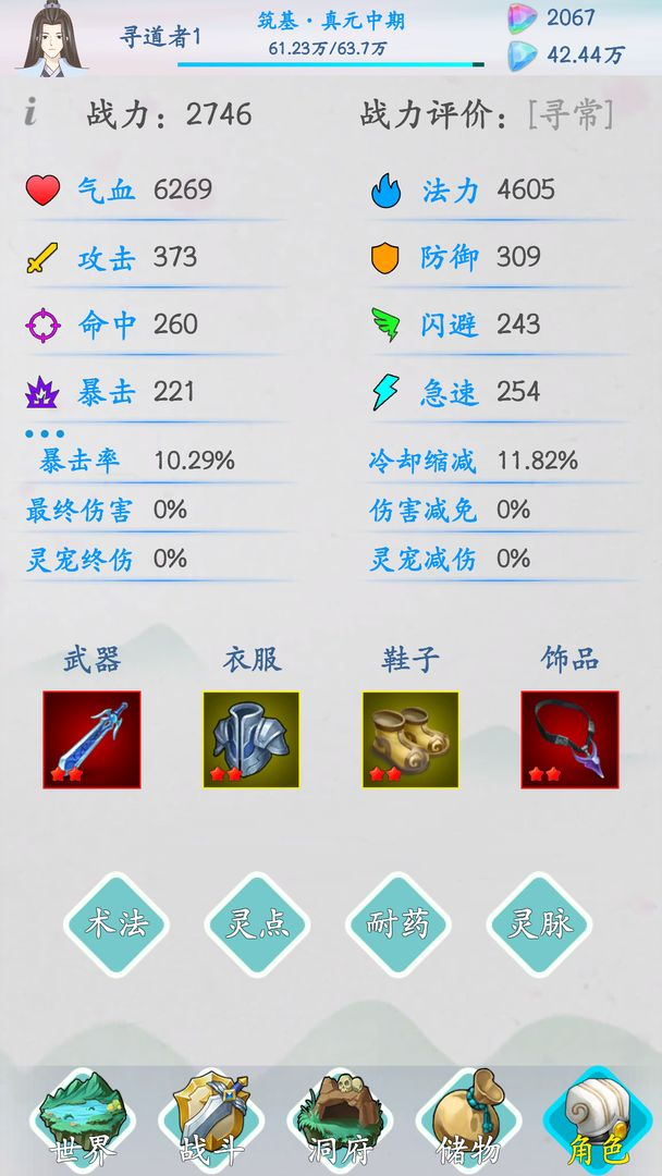 山海修仙手游app截图