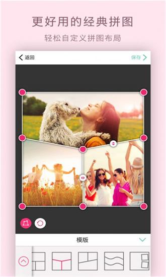 玩图自拍相机手机软件app截图