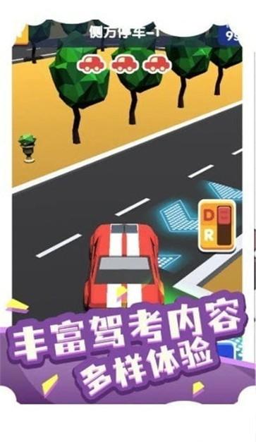 我要开驾校 手游版手游app截图