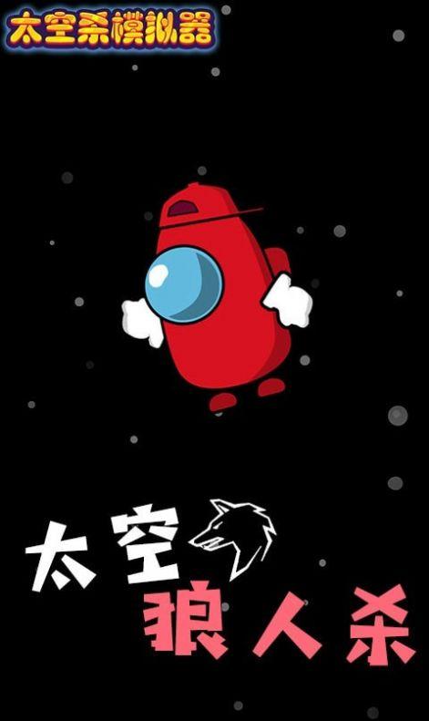太空杀模拟器手游app截图