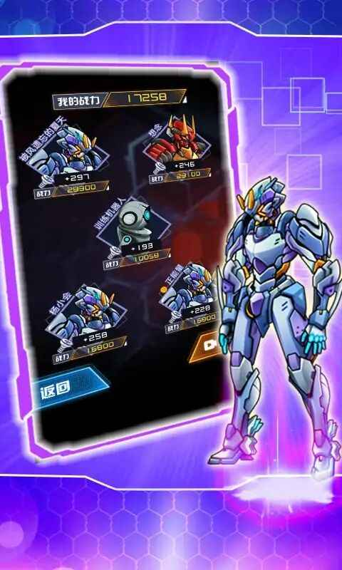机甲斗兽场 无限零件版手游app截图