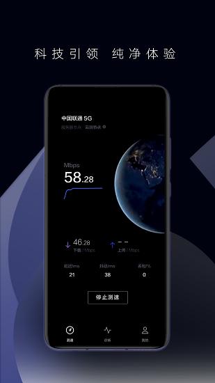 speedtest 最新版手机软件app截图
