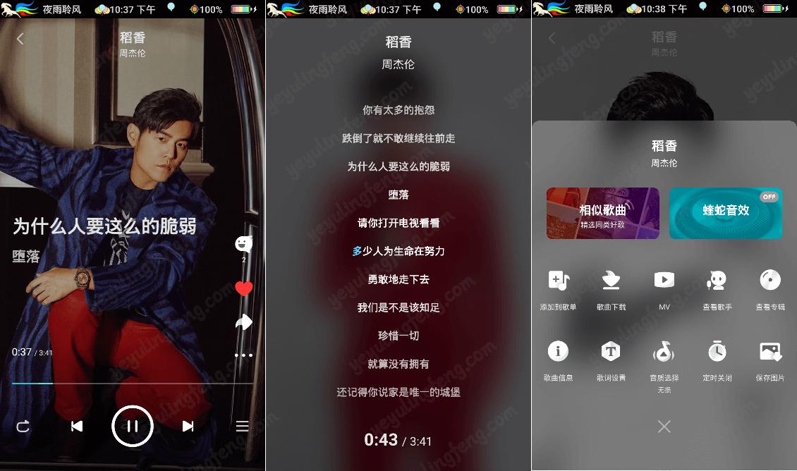 酷狗音乐 清爽无广告版手机软件app截图