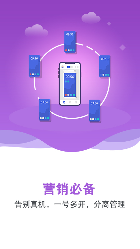 双子星云手机手机软件app截图