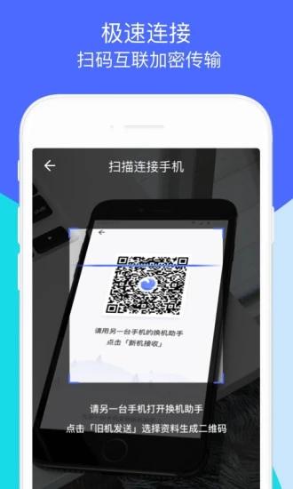换机助手 最新版手机软件app截图
