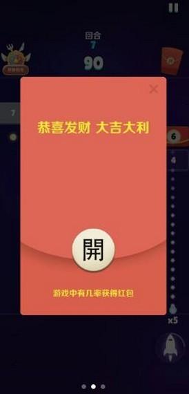 疯狂打砖块 红包版手游app截图
