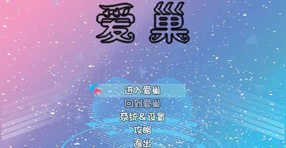 爱巢 2.6无心破解版手游app截图
