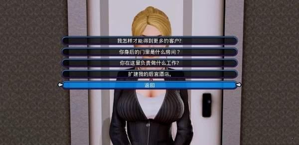 后宫大酒店 汉化版0.82手游app截图