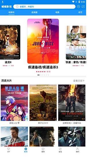 蝴蝶影视 官方版手机软件app截图