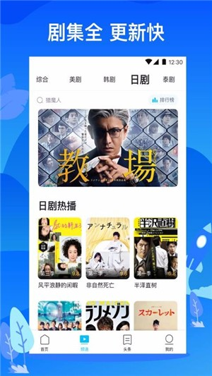 桃花影院 免费版手机软件app截图