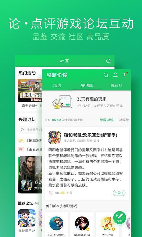 好游快爆 官网版手机软件app截图