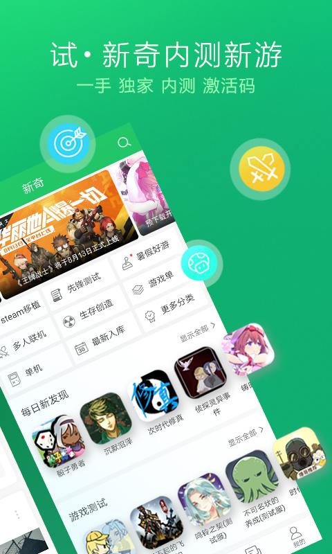 好游快爆 2021最新版手机软件app截图