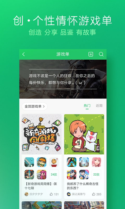 好游快爆 下载安装最新版手机软件app截图