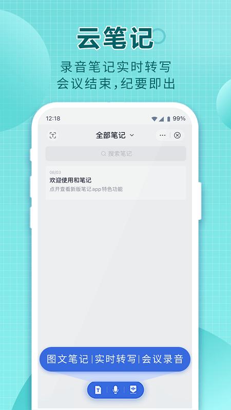 和彩云网盘 app下载手机软件app截图